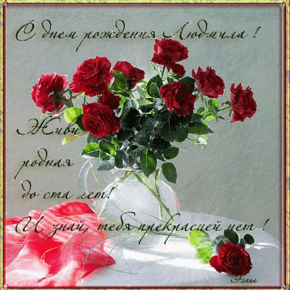 С днем рождения людочка стихи красивые открытки