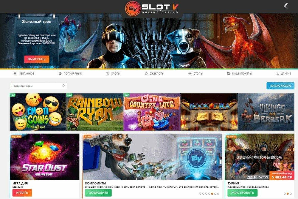 официальный сайт slot v выплаты