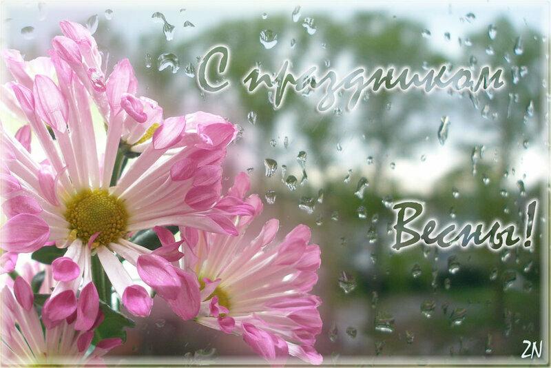 Пожелание с праздником весны