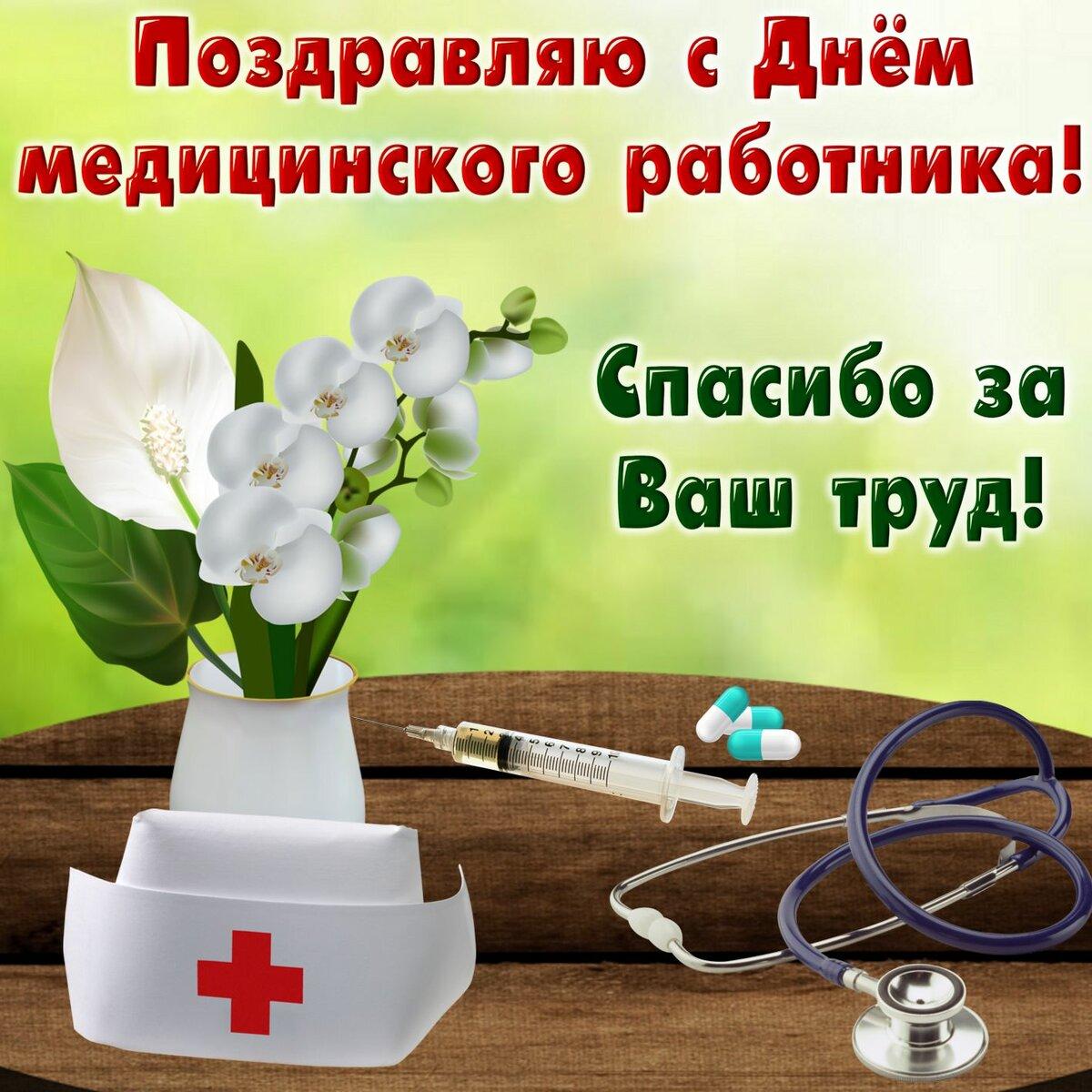 Открытка с днем медицины поздравляю, про лето