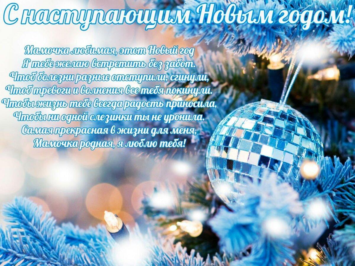 Готовые поздравления с наступающим новым годом