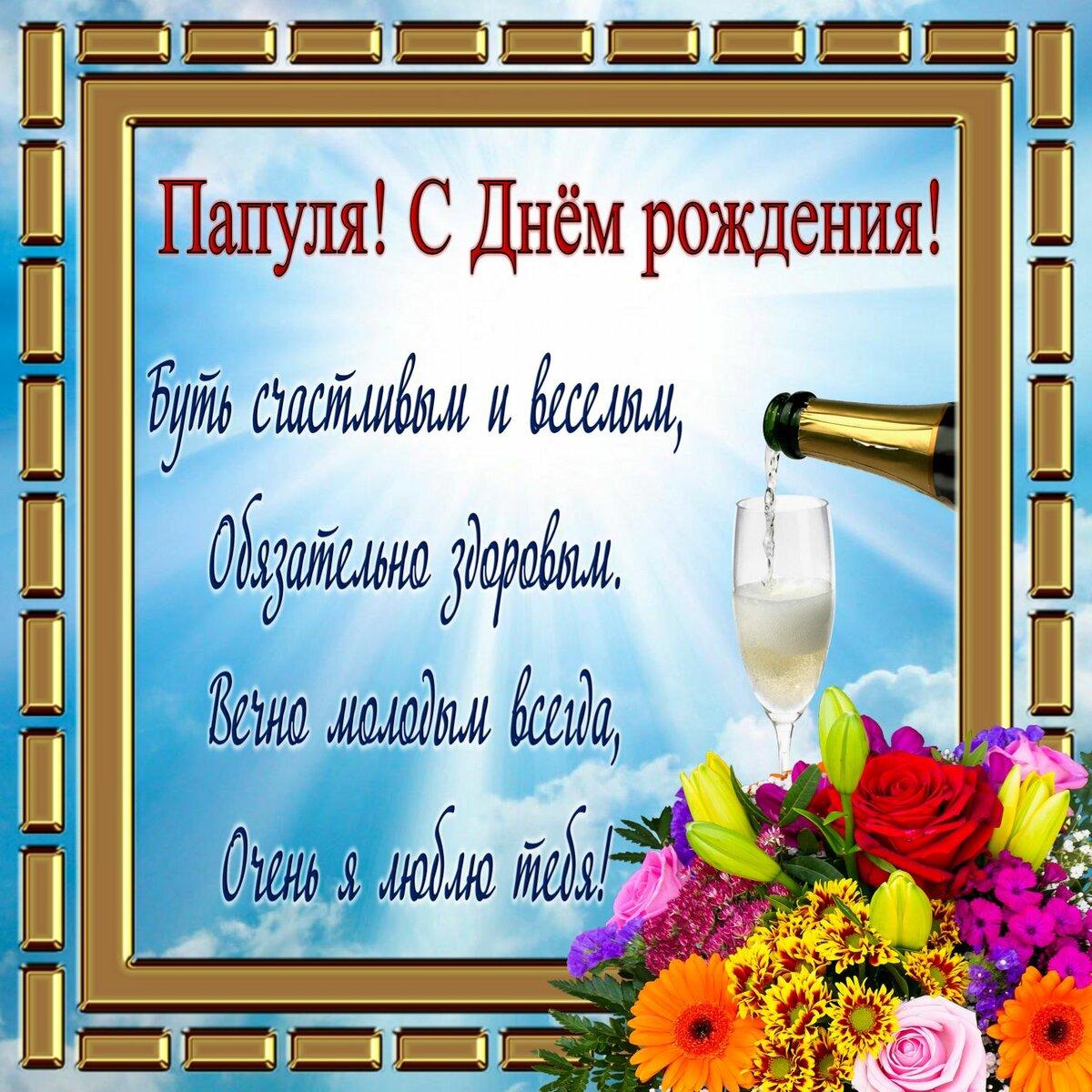 Поздравления папы от дочерей