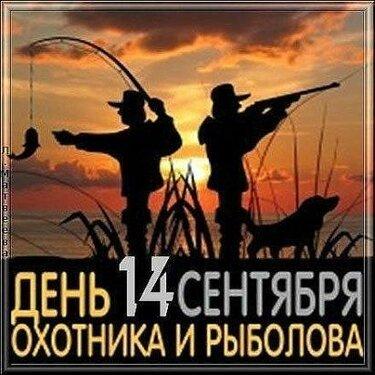 день охотника и рыболова картинки дата