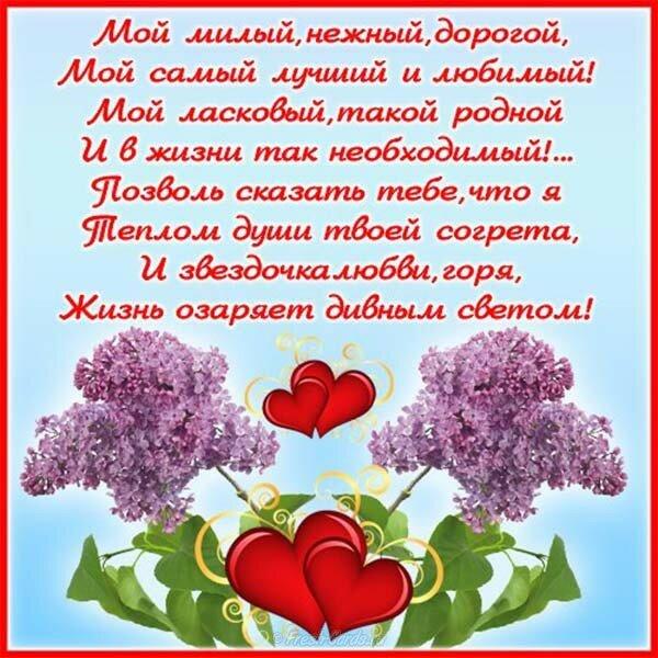 Поздравления с днем влюбленных в стихах парню