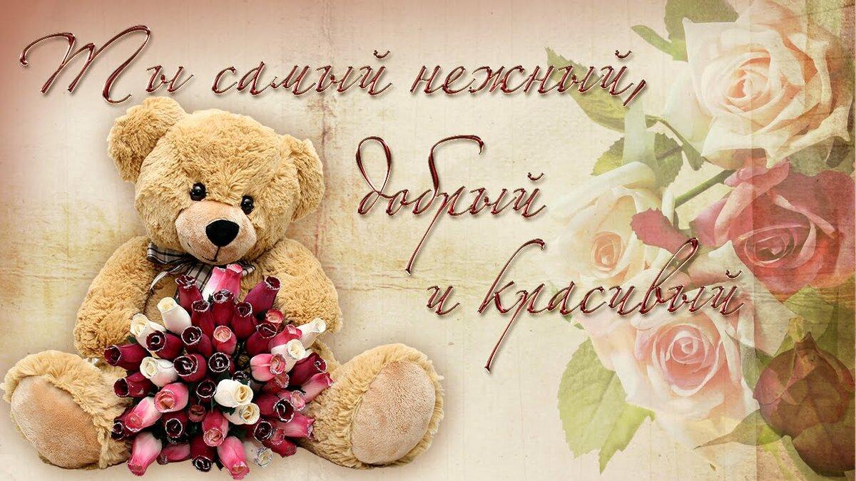 Поздравление с любимый день валентина