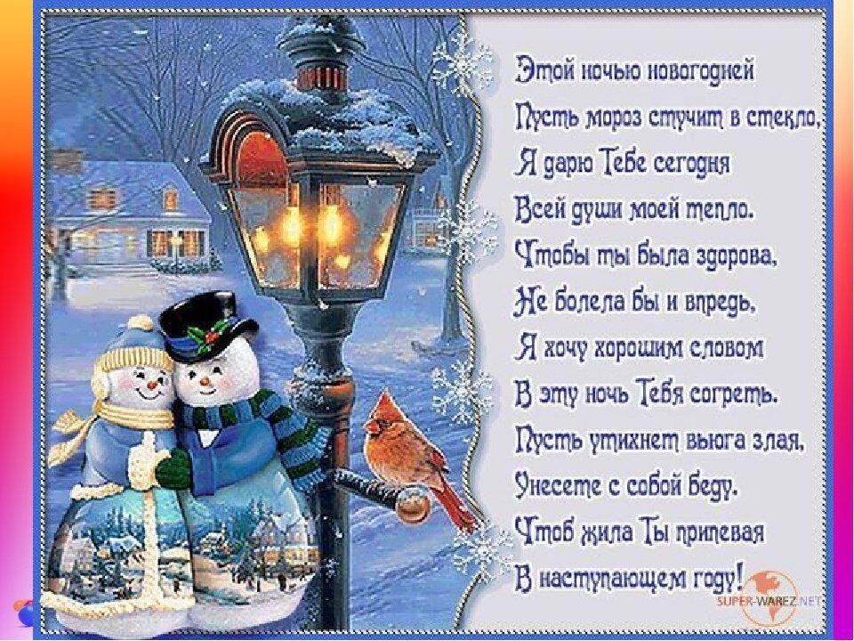 Поздравительные открытки на новый год друзьям