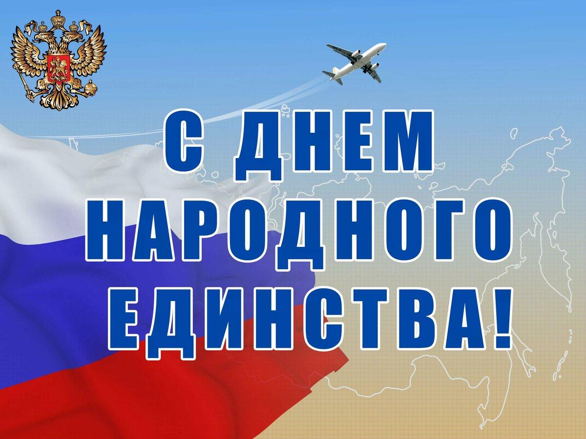 открытка ко дню народного единства 4 ноября