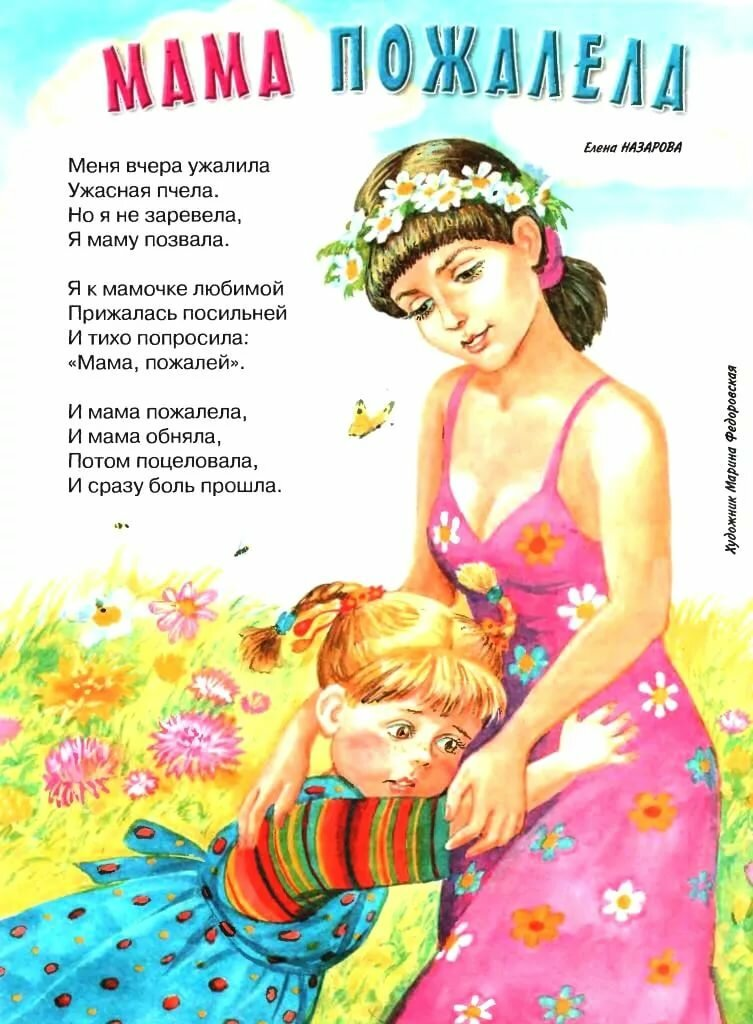 Стихи маме про детей