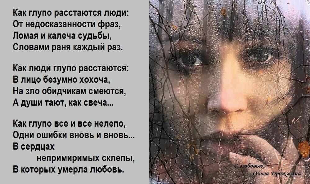 словам стихи открытки о расставании что самое