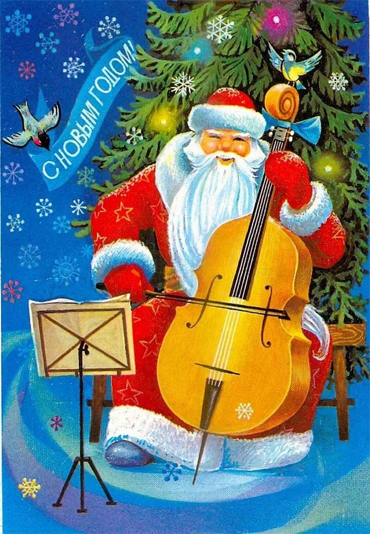 Поздравления на новый год в музыкальных открытках