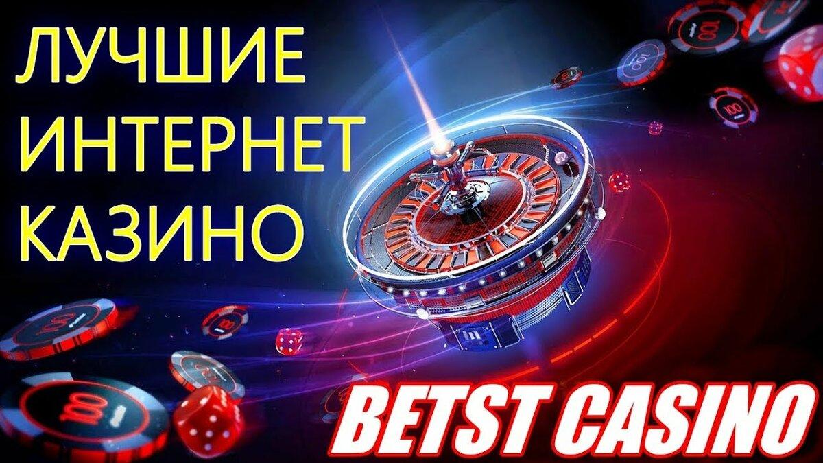 казино с выводом денег на телефон
