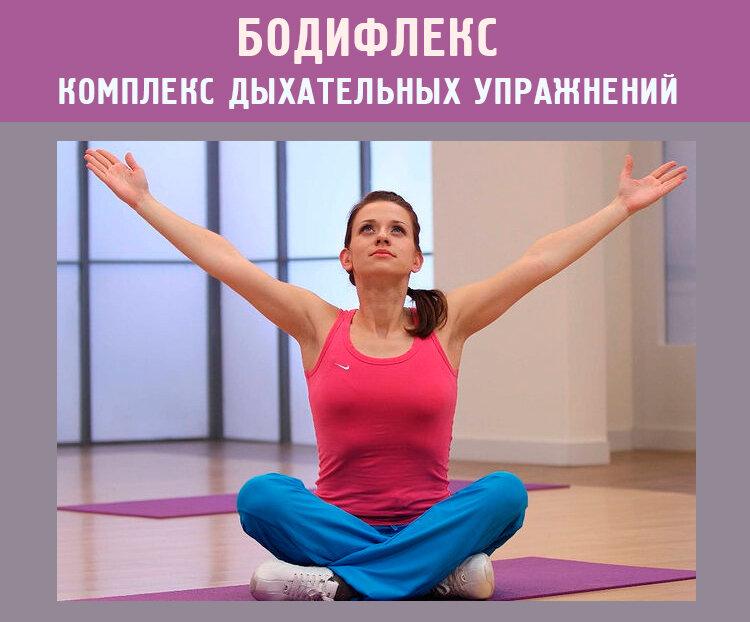 Дыхательные Упражнения Для Похудения Ютуб. Дыхательные упражнения для похудения: просто и эффективно!