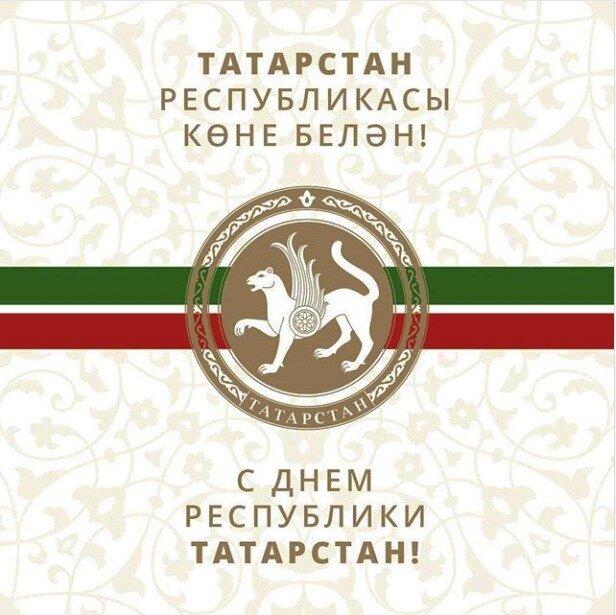 Открытки с республики татарстан, днем рождения своими