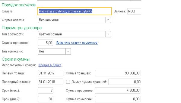 как оплатить кредит в ренессанс банк через сбербанк онлайн
