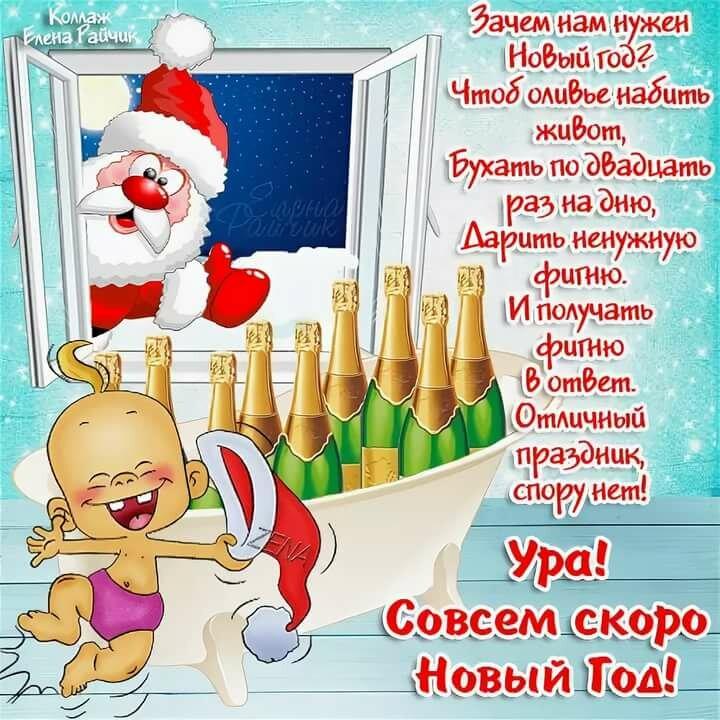 Картинки с пожеланиями на новый год смешные