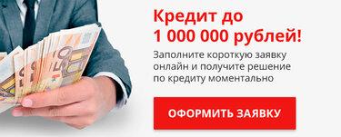 Альфа банк кредит без справки о доходах онлайн