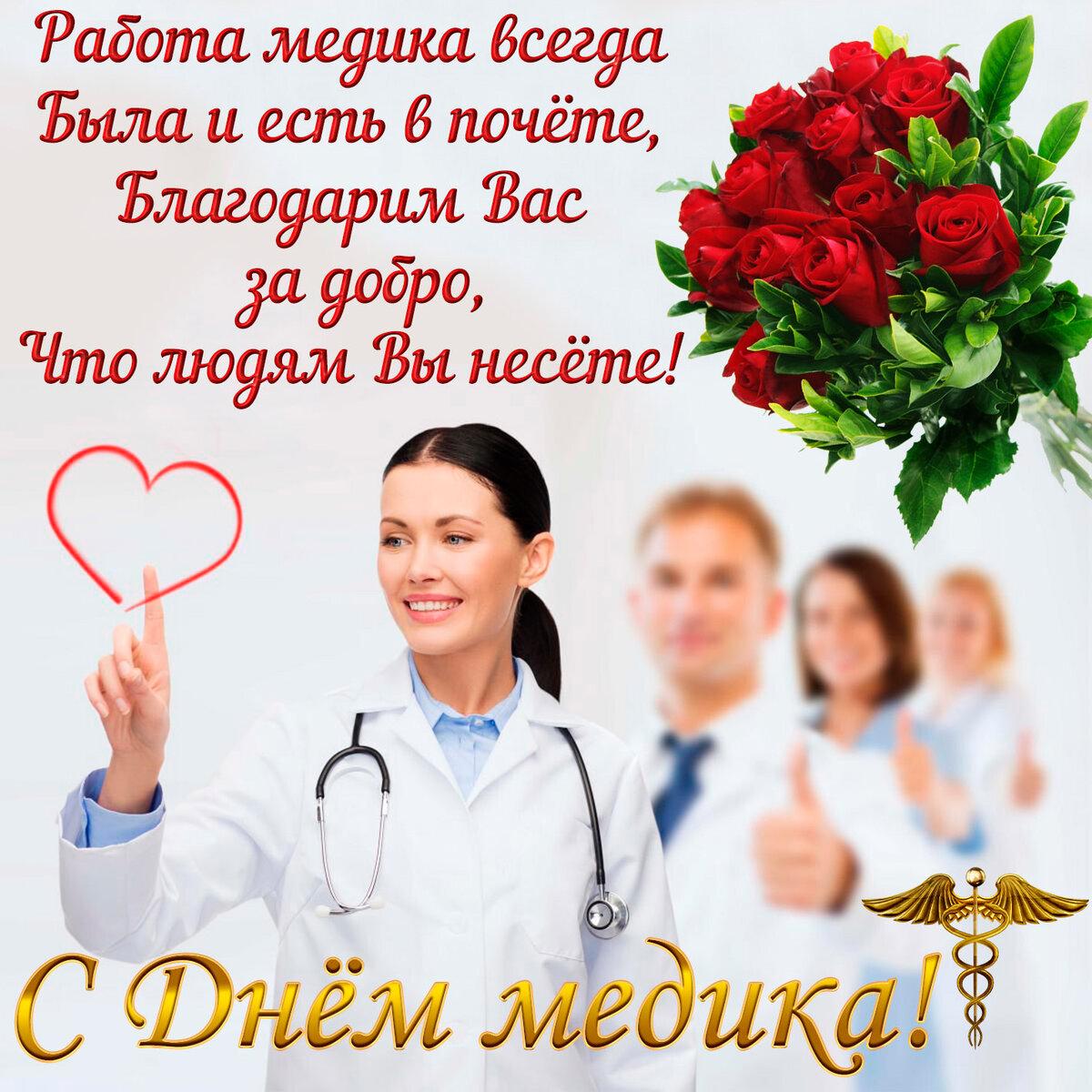 теле поздравления ко дню медработника коллегам в картинках гамме