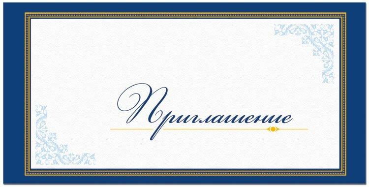 юности открытки официального приглашения это