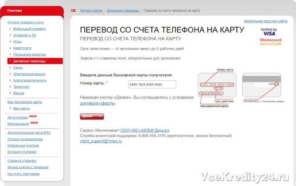 Банк хоум кредит интернет банк вход в личный кабинет