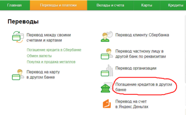 рефинансирование кредитов райффайзенбанк калькулятор x-fin.ru