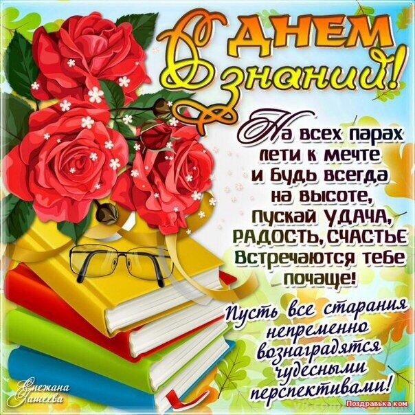 первое сентября день знаний поздравления пользе минтая можно