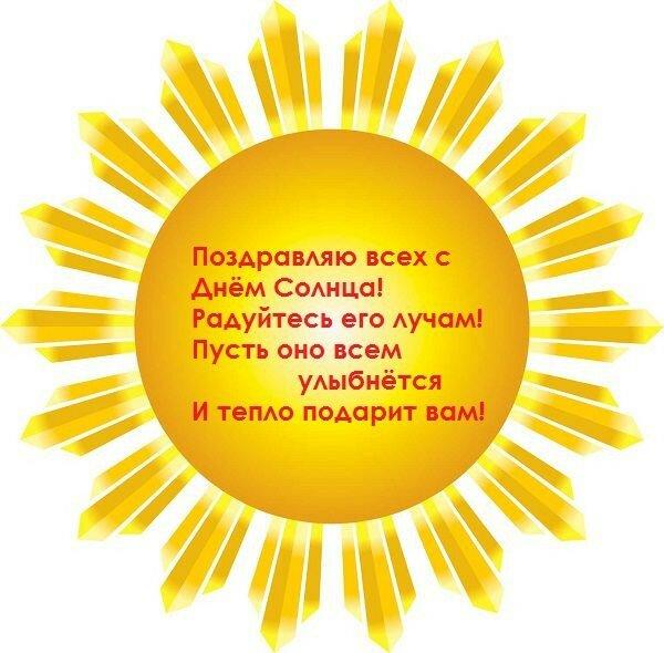 Открытки с солнышком и стихом