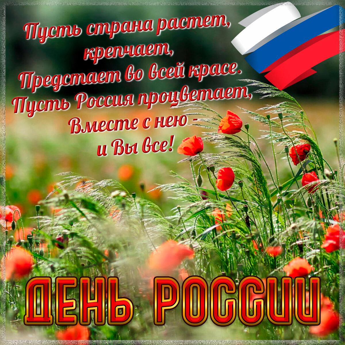 Для открытки, открытка на 12 июня день россии