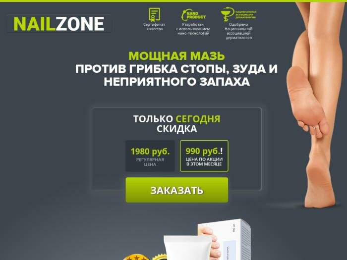 NailZone - мазь от грибка в Уфе