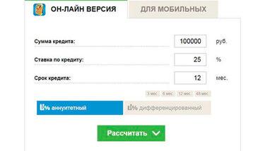 ипотечный калькулятор втб онлайн рассчитать сбербанк 2020