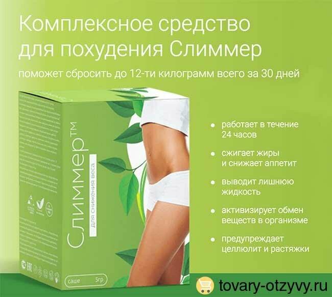 Слиммер - комплексное для похудения в Славянске