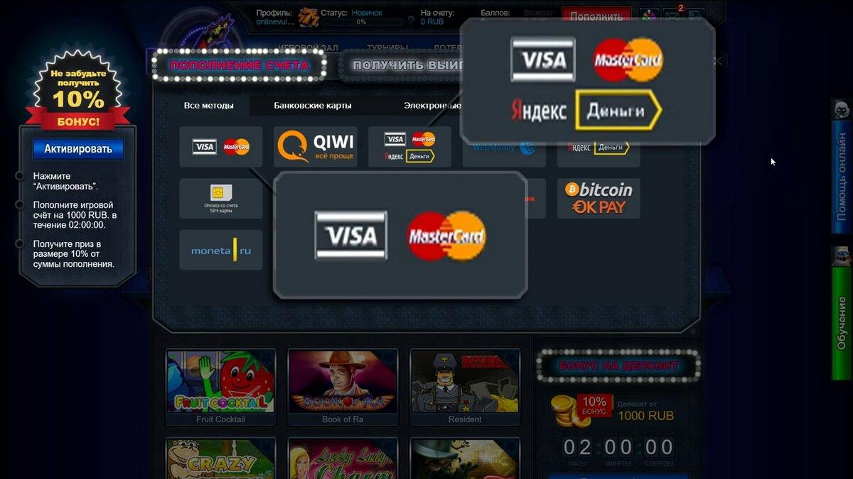 онлайн казино снять деньги