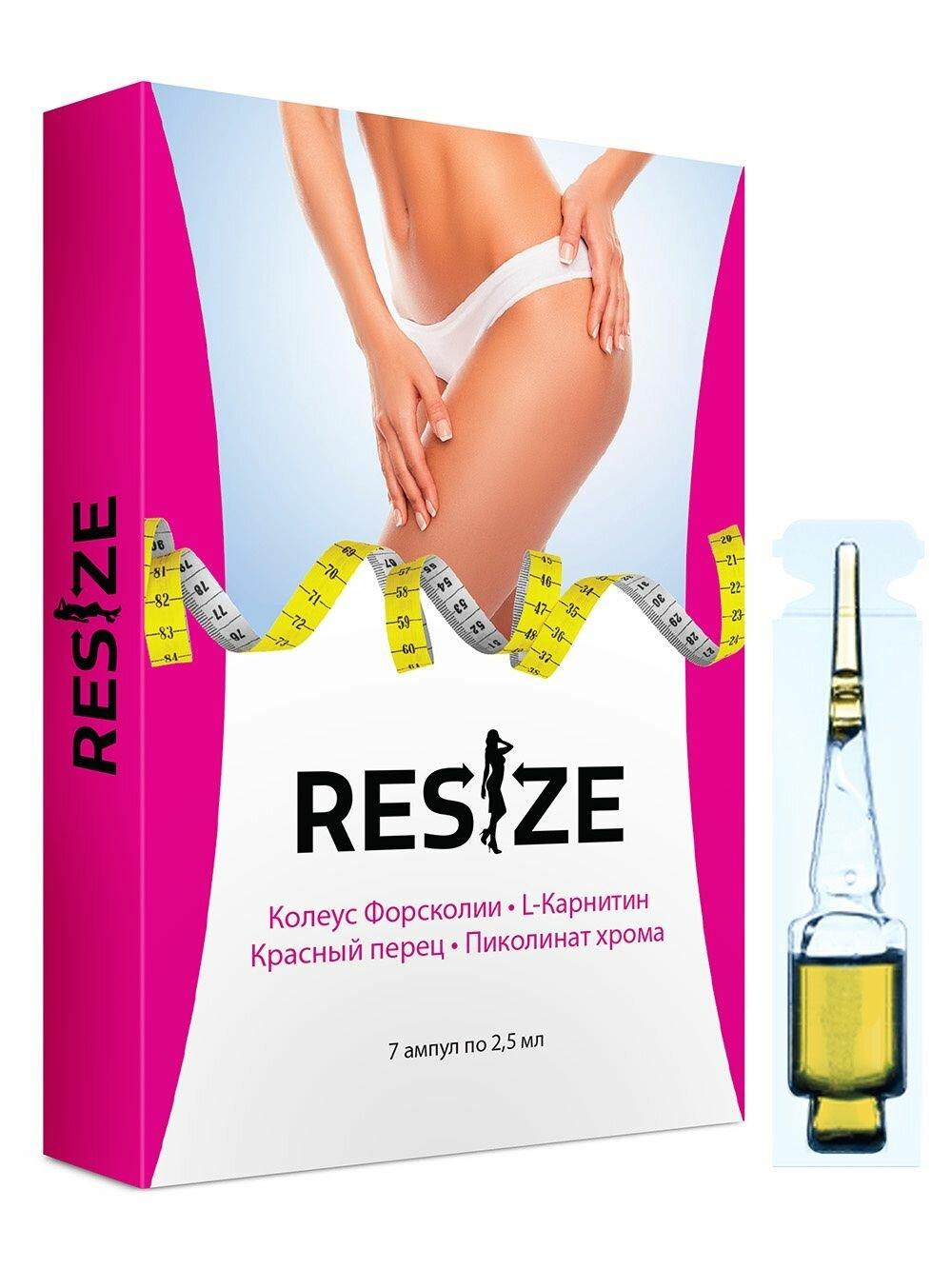 RESIZE для похудения в Тюкалинске