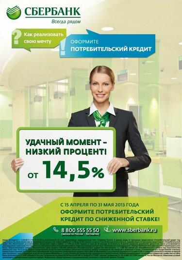 Банки томска потребительский кредит взять кредит без залога справки доходах киев