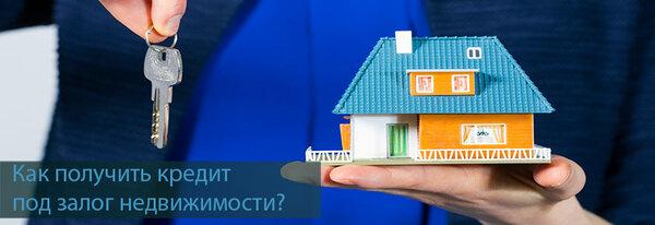 Магнитогорск кредит под залог квартиры оформить онлайн заявку в миг кредит