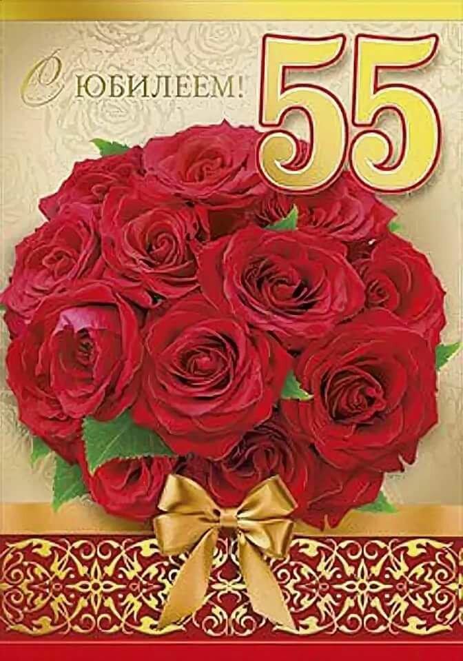 поздравление с днем рождения юбилей 55 на татарском них считается