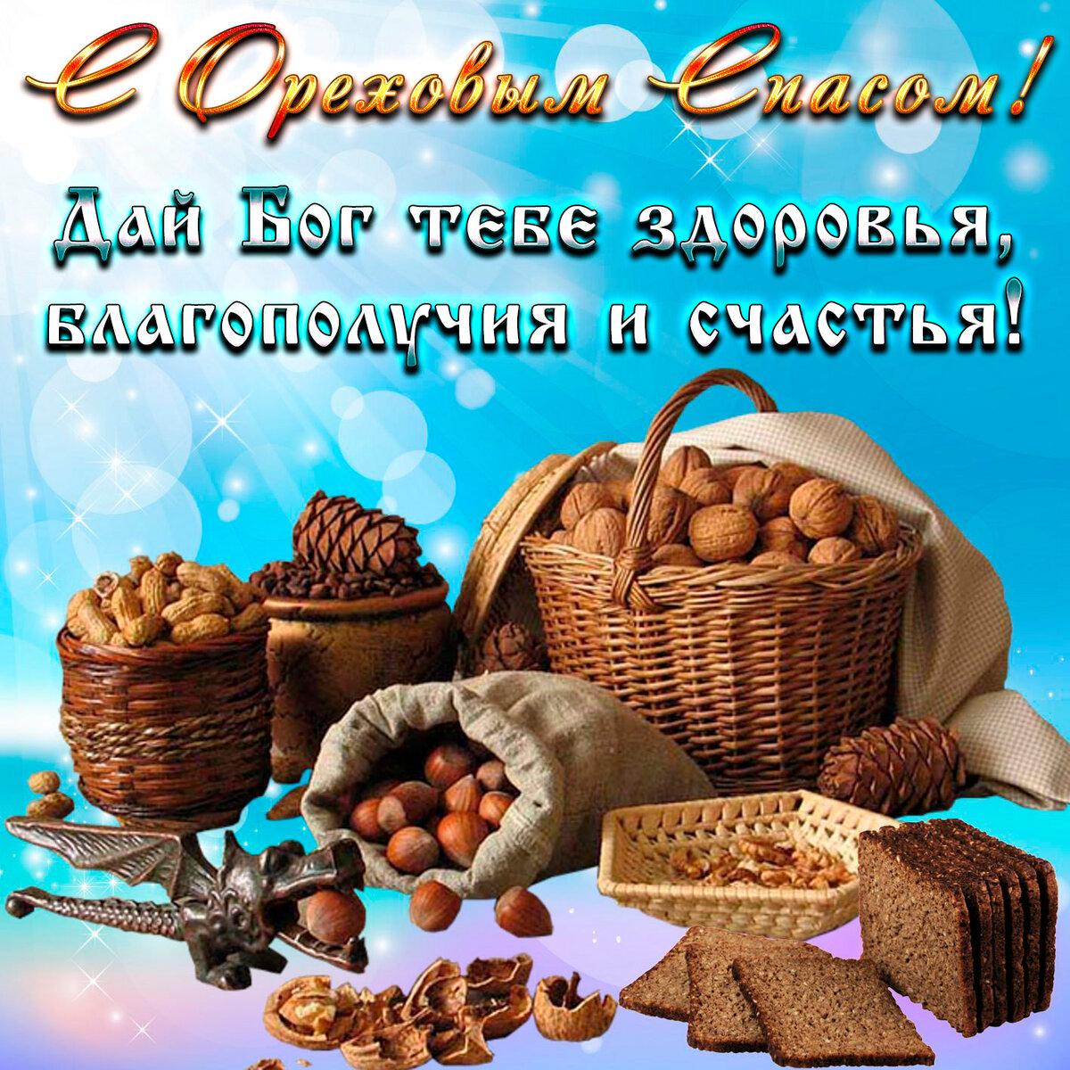 Открытки с поздравлением с ореховым спасом