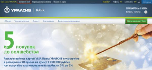 уралсиб бизнес онлайн банк вход в личный кабинет вход