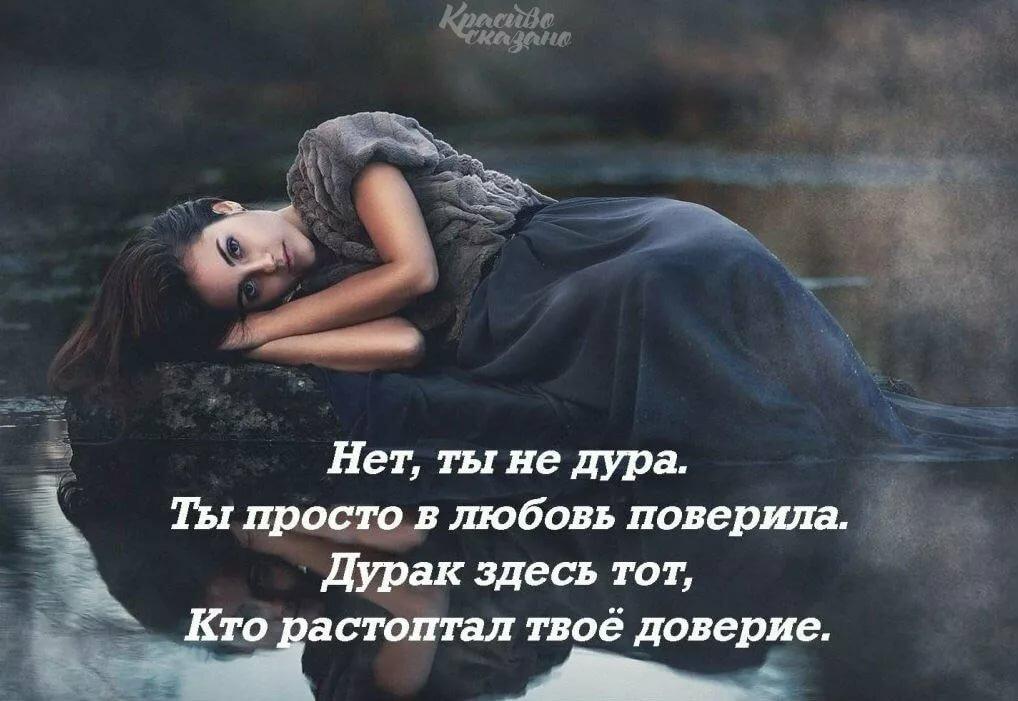 любви нет цитаты картинки антоном убрали листья