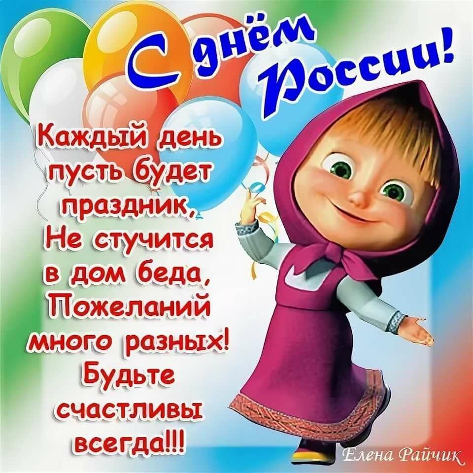 Поздравления с днем россии в стихах девушке