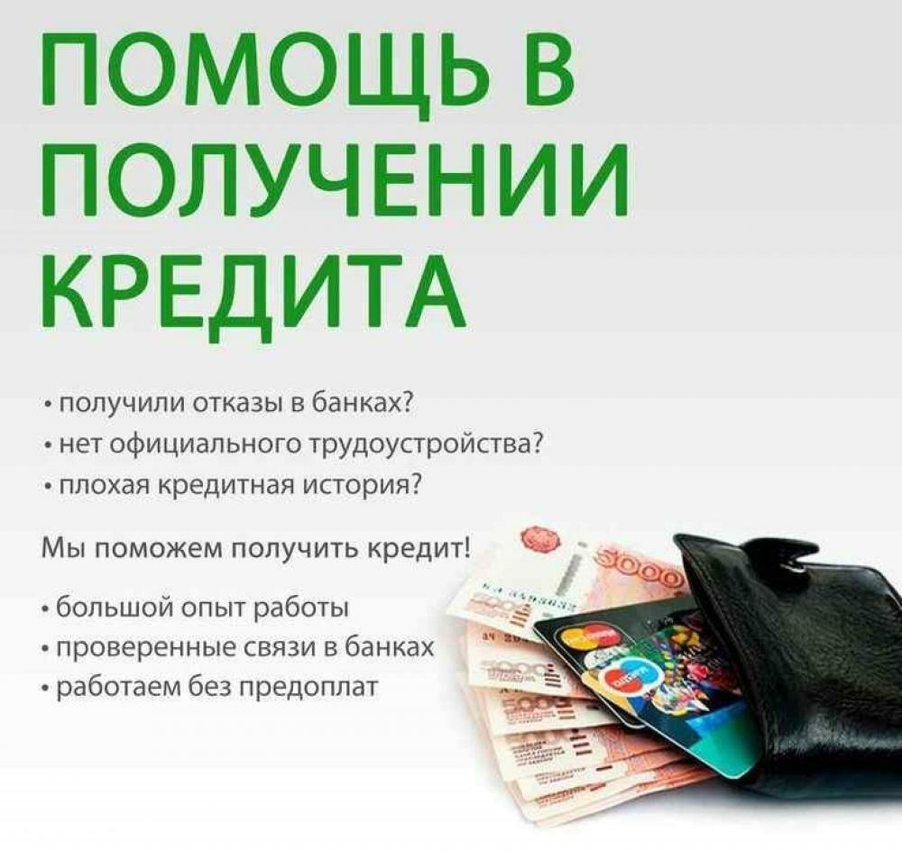 Кредитный брокер поможем получить кредит инвестируют большое количество денег
