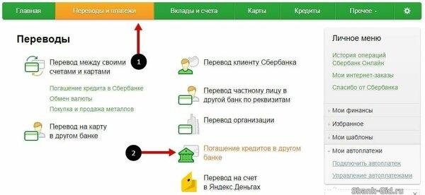 Кредит аймани через сбербанк онлайн взять кредит на покупку квартиры в ощадбанке