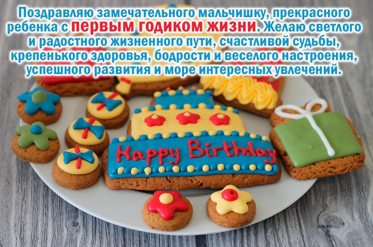 Поздравление кирилла с днем рождения 1 годик