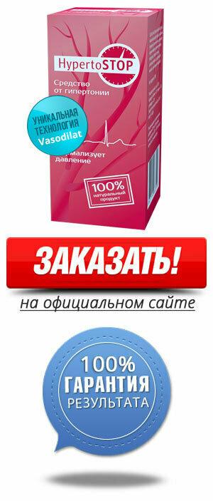 HYPERTOSTOP - от гипертонии в Архангельске
