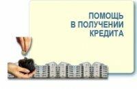 помощь в получении кредита волжский без предоплаты что такое автокредит от сбербанка