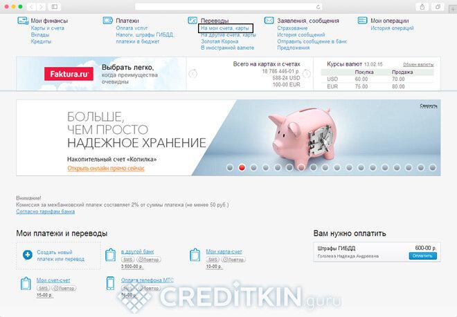 бинбанк кредитные карты горячая линия