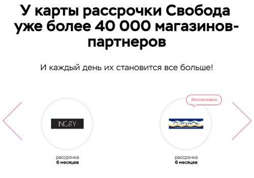 карта банка хоум кредит свобода партнеры как проверить авто на аварии