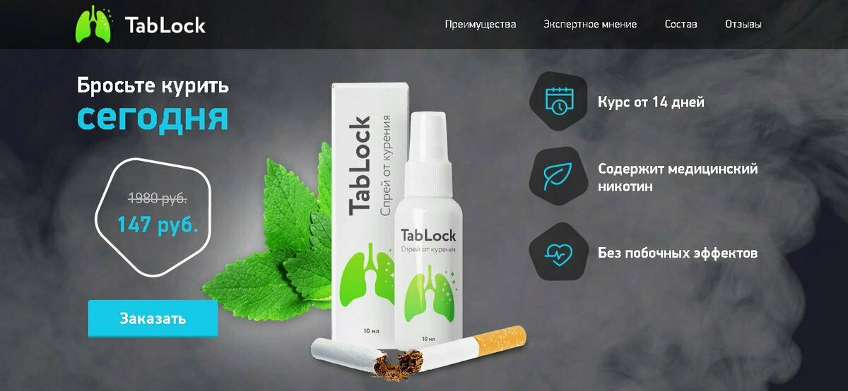 TabLock - спрей от курения в Херсоне