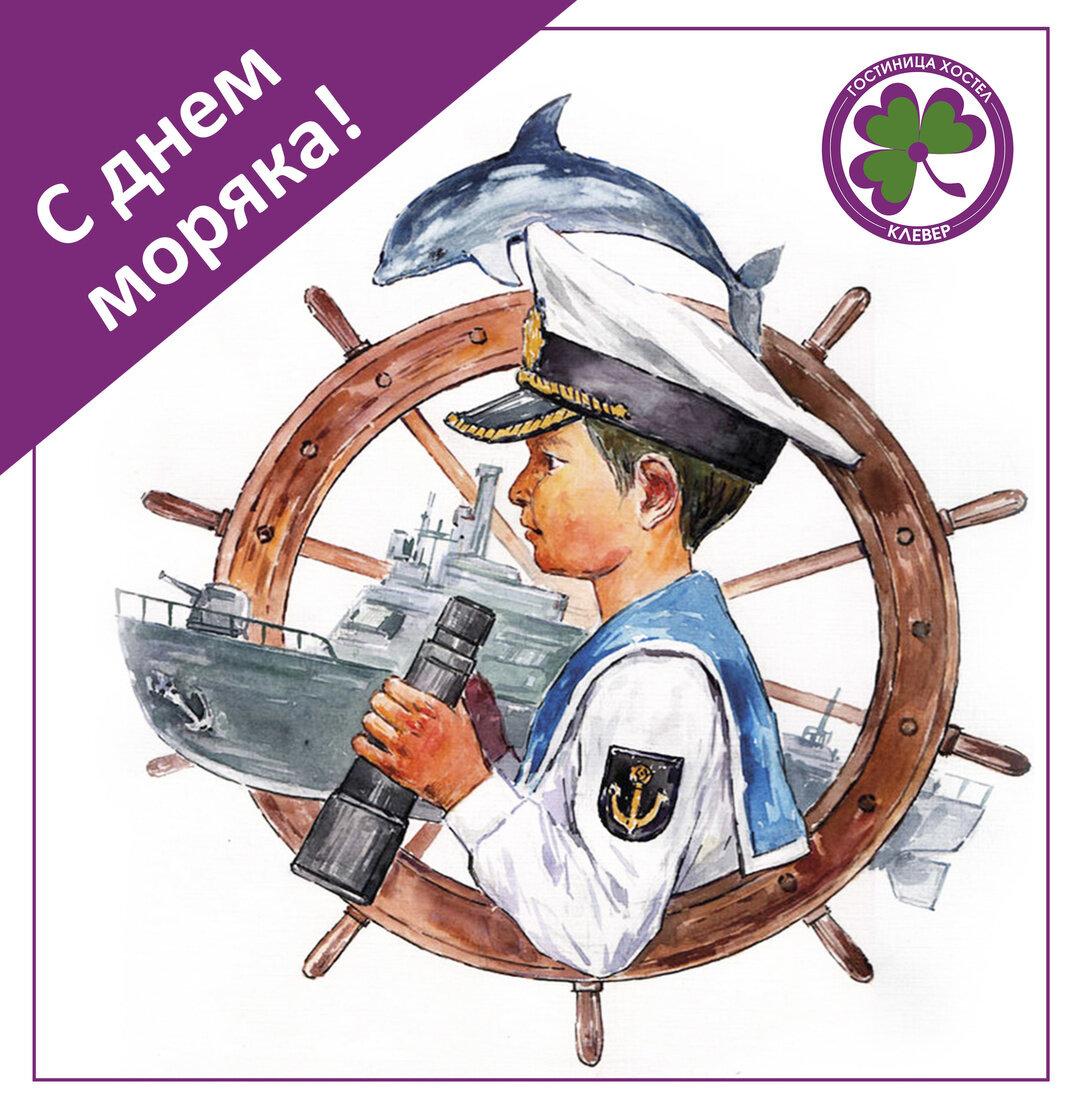 Открытка ко дню моряка