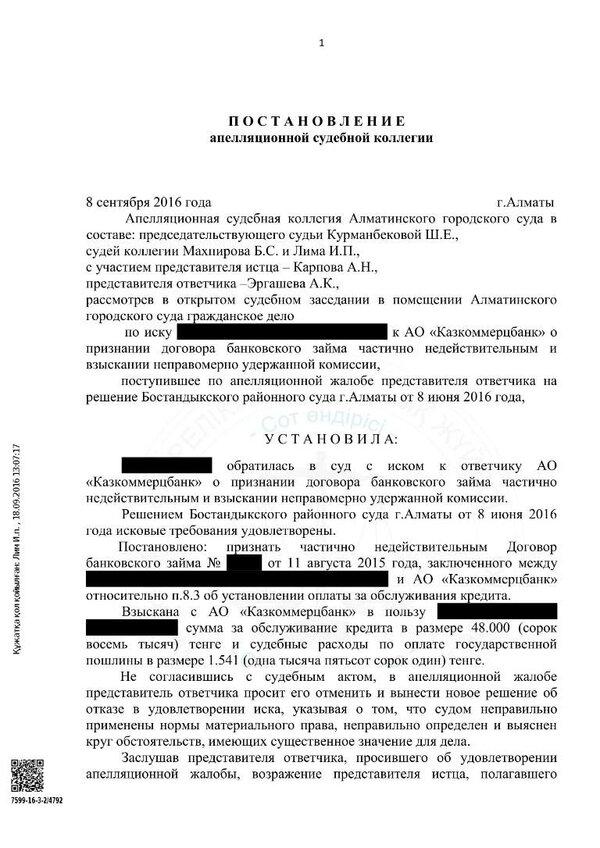 Постановление суда по кредиту