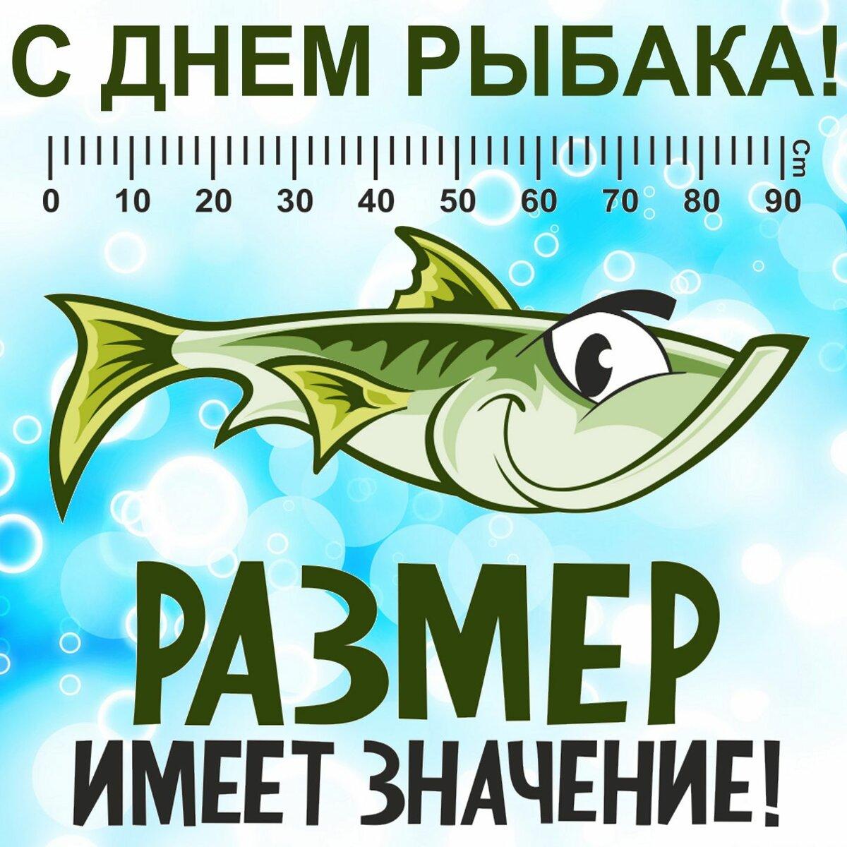 Прикольные поздравления с днем рыболова кошек
